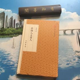 正版现货   中国八大诗人/跟大师学国学·精装版   内页无写划    详情阅图