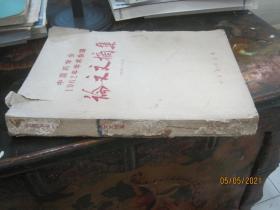 中国药学会1962年学术会议 论文文摘集