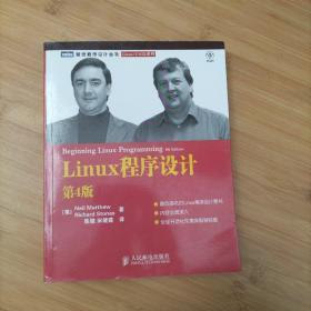Linux程序设计:第4版