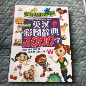 英汉彩图辞典3000字