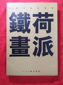 中国当代名家画集:刘德功铁荷画派(8开布面精装护封)