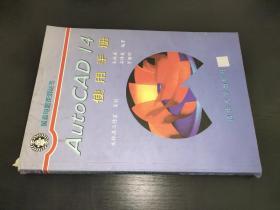 AUTOCAD 14使用手册