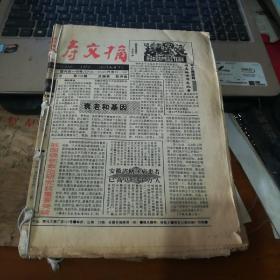 益寿文摘合订本(第308~321期)
