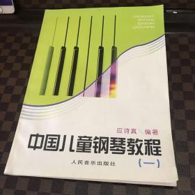 中国儿童钢琴教程(一)