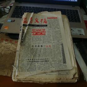 益寿文摘合订本(第335~360期)