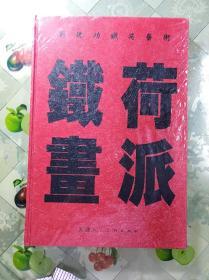 铁荷画派(第二卷):刘德功铁荷艺术   8开精装  未拆封