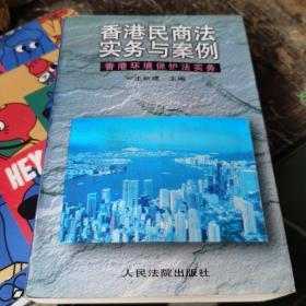 香港民商法实务与案例:香港环境保护法实务