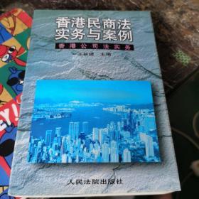 香港民商法实务与案例:香港公司法实务