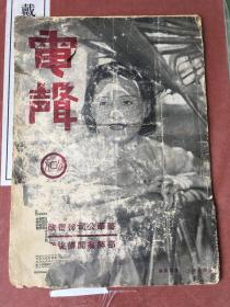 全国首创之电影刊物:电影图画周刊【电声】(民国24年第4卷第28期) 封面徐琴芳女士