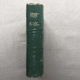 辞海(合订本)中华民国三十七年十月再版,16开精装