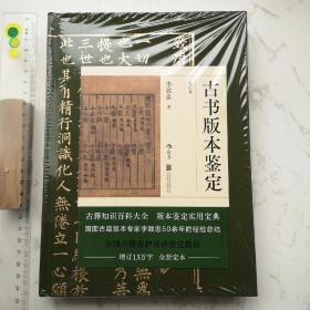 古书版本鉴定(重订本):古籍知识百科大全,版本鉴定实用宝典