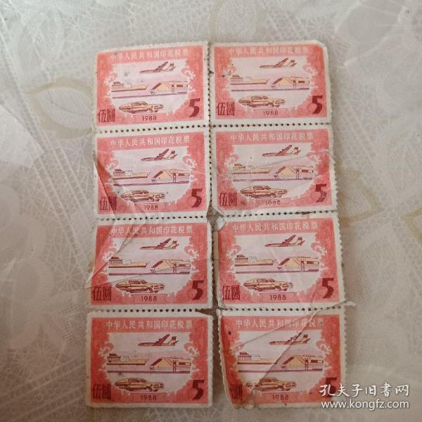 中华人民共和国印花税票伍圆