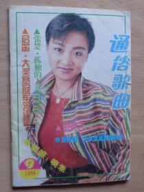 通俗歌曲1994年第9期 张楚
