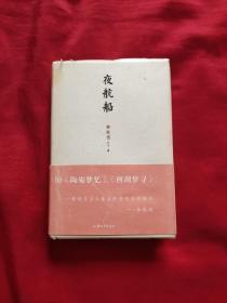 夜航船 附:陶庵梦忆 西湖寻梦(硬精装书)