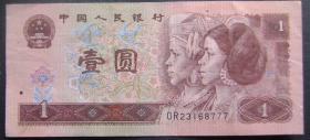 第四套人民币(OR23168777)壹元1元(豹子号)