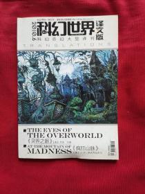 科幻世界译文版 2010年6月