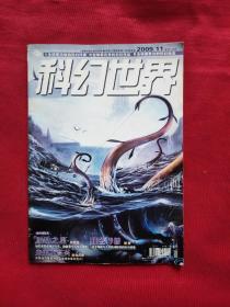 科幻世界(2009年第11期)