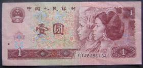 第四套人民币(CT48056134)壹元1元