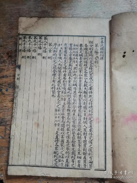 珍稀民国原版法律文书:中华民国现行新刑律(第二编)