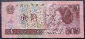 第四套人民币(CO99522924)壹元1元
