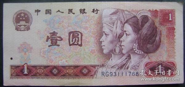 第四套人民币(RG93111768)壹元1元