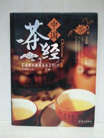 中国茶经   下卷