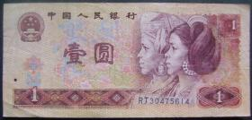 第四套人民币(RJ30475614)壹元1元