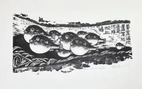 林广国木刻小版画正是河豚欲上时