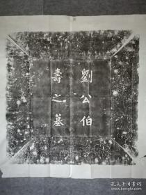 宋代刘几墓志