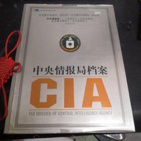 CIA中央情报局档案