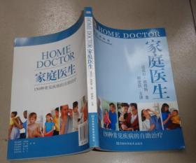 家庭医生:150种常见疾病的自助治疗:书架6