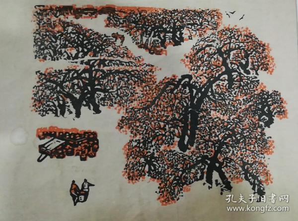 著名版画家兰玉田作品:丰收的果园