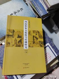 17   (大象学术书坊)河南形象文化符号传播研究/ 李建伟编  (16开未翻阅