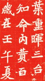 北魏穆亮墓志铭。洛阳 ,北魏景明3年。原刻。1925年河南洛阳出土, 现藏西安碑林。民国拓本。拓片尺寸76.37*73.97厘米。宣纸原色原大仿真。微喷复制