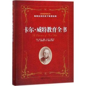 卡尔·威特教育全书老卡尔·威特中国妇女出版社9787512715394