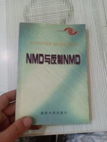 NMD与反制NMD