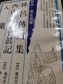 氣功养生业书
