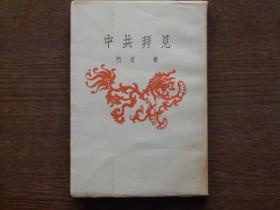 中共拝见     日文原版    、昭30   122p 図版16