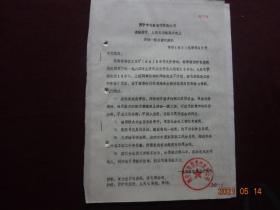 (历史资料)西宁市电影发行放映公司 请给西宁、人民电影院职工向上浮动一级工资的建议 市影(85)总字第07号