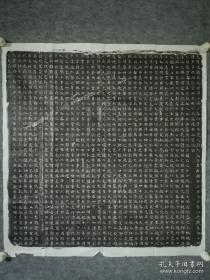 隋苏孝慈墓志拓片,大名品不在赘述,尺寸83.83厘米,保真包原拓。