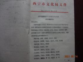 (历史资料)西宁市文化局文件 市文(1985)第132号 关于五十三名同志工作分配及工资待遇的通知