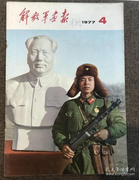 解放军画报1977年4期