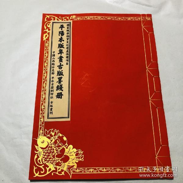 《木版年画古版墨线册》