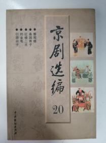 京剧选编20