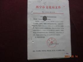 (历史资料)西宁市文化局文件 市文(1984)第168号 关于四位同志转正定级的批复