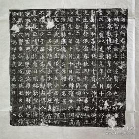 唐何智墓志拓片,全称大唐故何君墓志铭并序,志石长宽二十九厘米,非常精巧,石刊于开元九年。