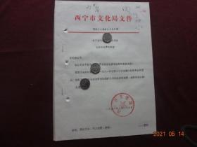 (历史资料)西宁市文化局文件 市文(1981)第30号 关于收回某同志退休住房补助费的批复