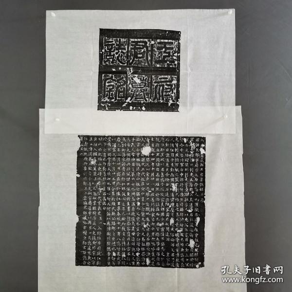 唐〈王文郁〉墓志拓片