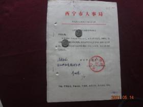 (历史资料)西宁市人事局文件 市人发(1981)第184号 关于二同志退休的批复