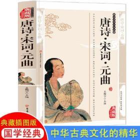 唐诗宋词元曲 典藏版 孟陶宁 北方妇女儿童出版社 9787538550795